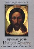 Александр Миронов – Прямая речь Иисуса Христа: смысло-логический анализ