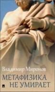 Владимир Васильевич Миронов -  Метафизика не умирает