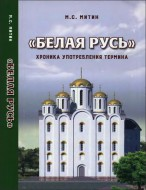 Михаил Митин - Белая Русь - Хроника употребления термина