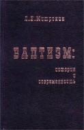 Л. Н. Митрохин - Баптизм: история и современность (философско-социологические очерки)