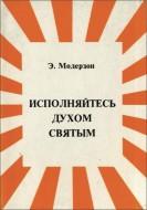 Эрнст Модерзон - Исполняйтесь Духом Святым