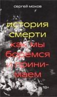 Сергей Мохов - История смерти. Как мы боремся и принимаем
