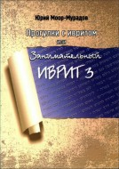 Юрий Moop-Мурадов - Прогулки с ивритом или Занимательный иврит 3