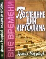 Мордовцев - Последние дни Иерусалима