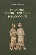 История патристической философии - Клаудио Морескини