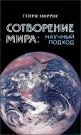 Моррис Генри - Сотворение мира - научный подход