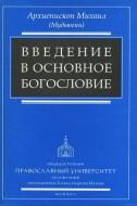 Введение в основное богословие - архиепископ Михаил (Мудьюгин)