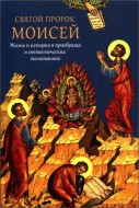 Мурилкин Павел - Святой пророк Моисей: жизнь и история в прообразах и святоотеческих толкованиях