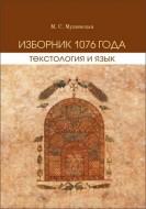 Мушинская Мария Савельевна - Изборник 1076 года - текстология и язык