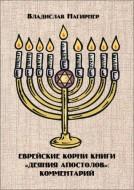 Владислав Нагирнер - Еврейские корни книги «Деяния апостолов» - Комментарий