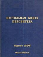 Настольная книга пресвитера