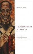 Ашиш Дж. Найду - Преображение во Христе - Учение о Христе и христианской жизни в трудах Иоанна Златоуста