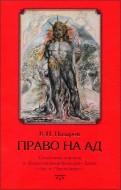 Владимир Николаевич Назаров - Право на ад: Семиотика пороков в «Божественной Комедии» Данте