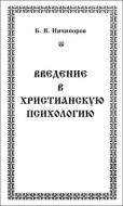 Ничипоров Борис - Введение в христианскую психологию: Размышления священника-психолога