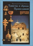 Протоиерей Геннадий Нефедов - Таинства и обряды Православной Церкви