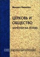 Михаил Неволин - Церковь и общество - заметки на полях