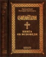 преподобный Никодим Святогорец (1749-1809) - Книга об исповеди, или Книга душеполезнейшая,