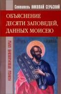 Николай Сербский - Объяснение десяти заповедей данных Моисею