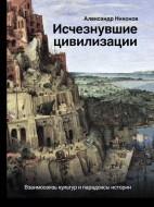 Александр Никонов - Исчезнувшие цивилизации