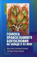 Нобл Ивана, Бауерова Катержина, Нобл Тим, Парушев Паруш - Голоса православного богословия на Западе в XX веке