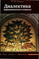 Фарис Османович Нофал - Диалектика авраамического символа