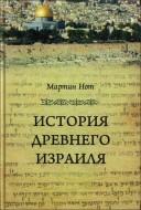 История Древнего Израиля - Мартин Нот