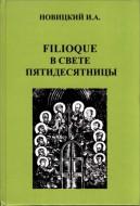 Новицкий Игорь Анатольевич - Filioque в свете Пятидесятницы