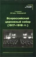 Новицкий Игорь - Всероссийский церковный собор (1917-1918 гг.)