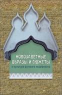 Новозаветные образы в культуре русского модернизма