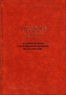 Новый Завет на греческом языке с подстрочным переводом на русский язык