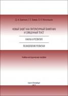 Новый Завет как литературный памятник и священный текст - Наука и религия - Психология религии