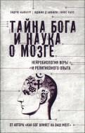 Тайна Бога и наука о мозге - Эндрю Ньюберг