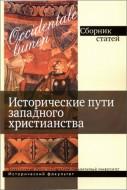 Occidentale lumen: Исторические пути западного христианства: Сборник статей