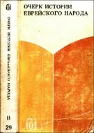 Очерк истории еврейского народа 2