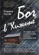 """Бог в """"Хижине"""" - Олсон Р."""