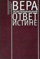Омельчук Роман Константинович. - Вера — экзистенциальный ответ истине