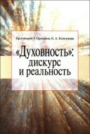 протоиерей Георгий Ореханов -  «Духовность» - дискурс и реальность