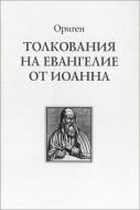Ориген - Толкования  на Евангелие от Иоанна