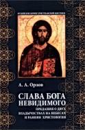 Андрей  Орлов - Слава Бога Невидимого: Предания о двух владычествах на небесах и ранняя христология