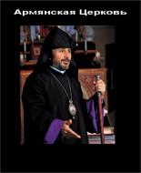 Орманян - Армянская Церковь