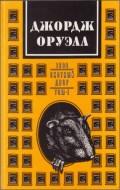Джордж Оруэлл – 1984 - Скотный двор
