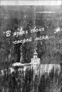 """Осипова Ирина - """"В язвах своих сокрой меня... """" Гонения на Католическую Церковь в СССР"""
