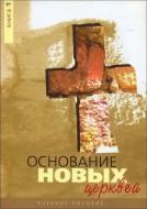 Основание новых церквей - 1