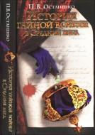 Павел Викторович Остапенко - История тайной войны в Средние века. Византия и Западная Европа