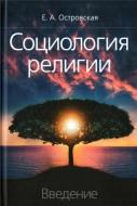Елена Островская - Социология религии: введение