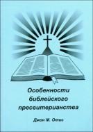 Джон Отис - Особенности библейского пресвитерианства