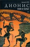 Вальтер Φ. Отто - Дионис. Миф и культ