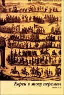 Евреи в эпоху перемен - От Средневековья до Нового времени: начало эпохи в истории еврейской диаспоры - Иудаика и израилеведение - Академическая программа ОУИ