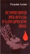 Гедалия Аллон - История евреев  - Эрец-Исраэль в талмудическую эпоху