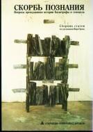 Скорбь познания - вопросы преподавания Холокоста и геноцида- Иудаика и израилеведение - Академическая программа ОУИ